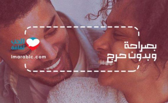 منصة عربية جريئة لمناقشة الثقافة الجنسية وعلاقات الحب والزواج Canada Voice